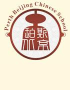 Perth Beijing Chinese School